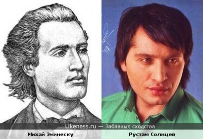 Румынский поэт Михай Эминеску и Рустам Солнцев