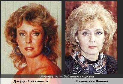 Актрисы Джудит Макконелл и Валентина Панина похожи