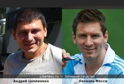 Украинский журналист Андрей Цаплиенко похож на Леонеля Месси