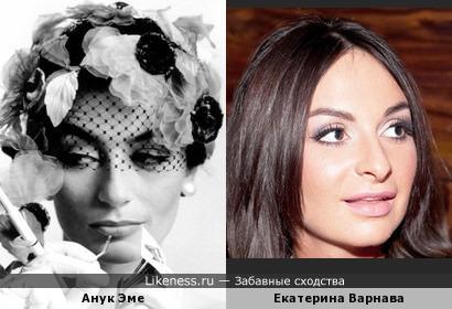 Анук Эме и Екатерина Варнава похожи