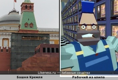 Рабочий из клипа Dire Straits похож на башню Кремля