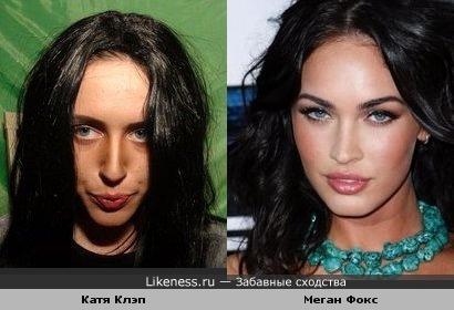 Катя клэп похожа на Меган фокс :З