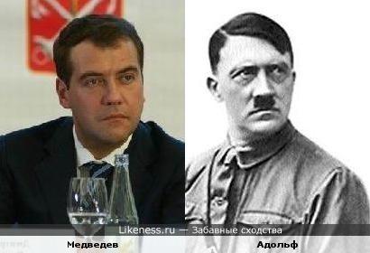 Медведев похож на Адольфа