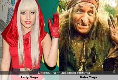 Леди Гага похожа на Бабу Ягу