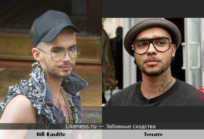 Bill Kaulitz и Тимати