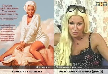 Анастасия Ковалёва (Дом 2) - Свинарка с плаката