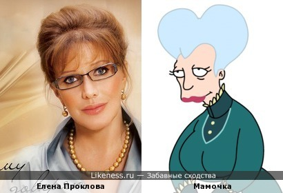 Елена Проклова и Мамочка из Футурамы