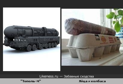 """""""Тополь-М"""" похож на яйца с колбасой"""