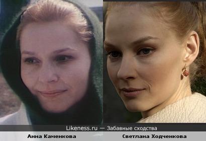 Светлана Ходченкова похожа на Анну Каменкову