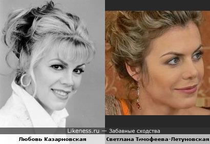 Любовь Казарновская и Светлана Тимофеева-Летуновская похожи
