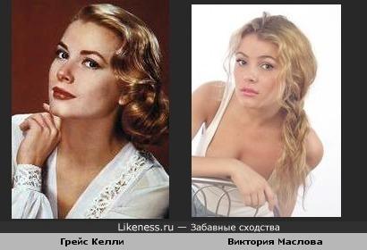 Виктория Маслова похожа на Грейс Келли