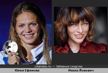 Юлия Ефимова похожа на Миллу Йовович