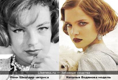 И все таки Водянова похожа на Роми Шнайдер(2-ая попытка)!