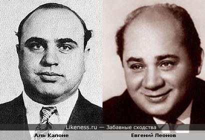 Аль Капоне несомненно похож на Леонова.
