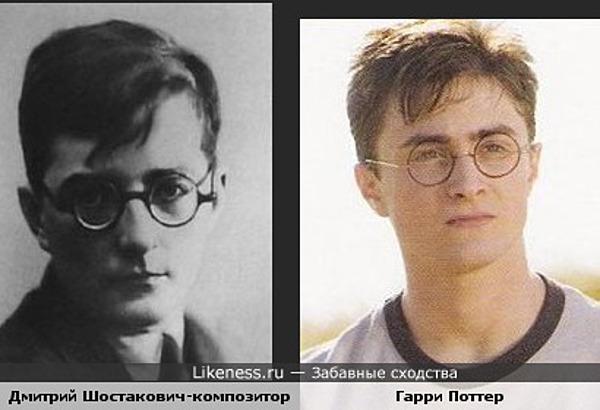 Гарри Поттер похож на Дмитрия Шостаковича