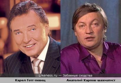 Карел Готт и Анатолий Карпов очень похожи!