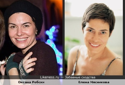 Оксана Робски и Елена Мясникова похожи по моему
