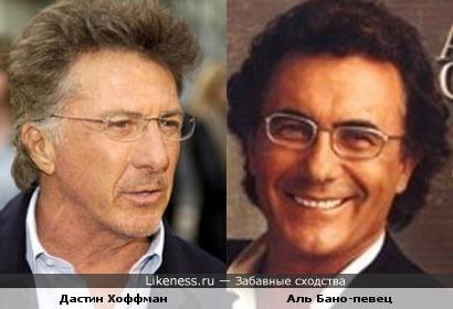 Дастин Хоффман и Аль Бано похожи?