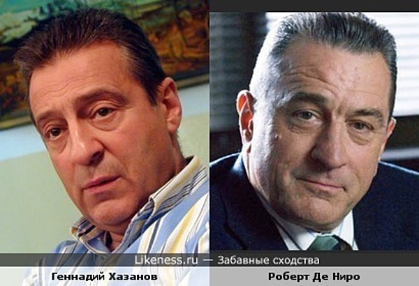 Как же Хазанов похож на Роберта Де Ниро!