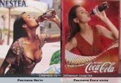 Реклама Нести похожа на рекламу Колы