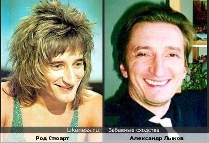 Правда ведь Лыков и Род Стюарт похожи?