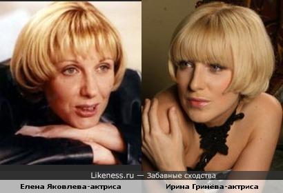 Елена Яковлева похожа на Ирину Гринёву