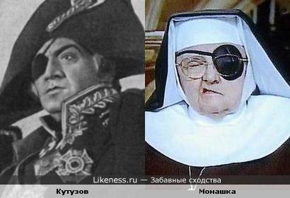 Кутузов и монашка похожи(шутка)