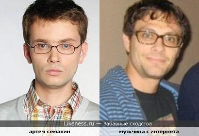 Артем Семакин похож с мужчиной с интернета.