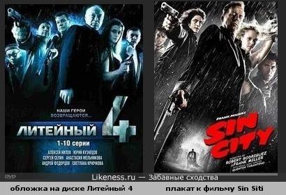 Похожи плакаты к фильмам.