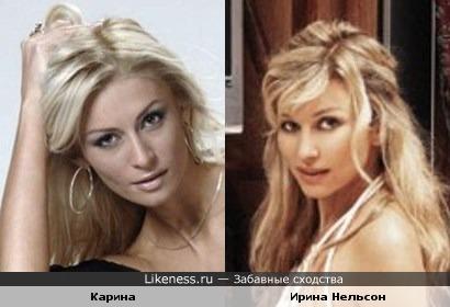 Карина из стрелок и Ирина Нельсон очень похожи.
