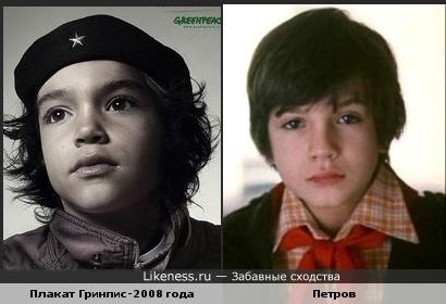 Мальчик с плаката похож на Петрова по моему.