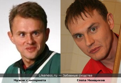 Какой то мужик похож на Степу Менщикова.