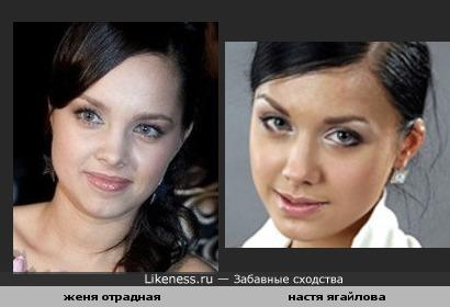 Евгения Отрадная и Настя Ягайлова похожи