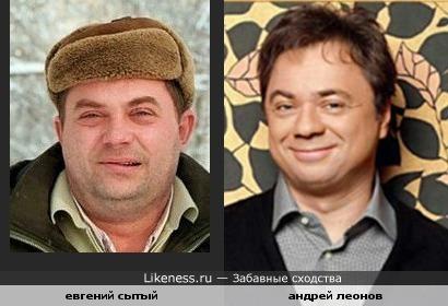 Очень похожи Андрей Леонов и Евгений Сытый