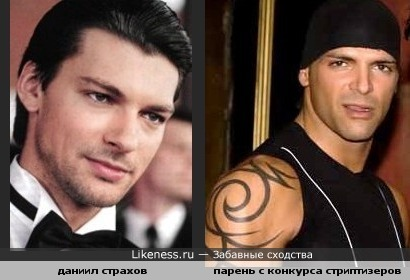 Даниил Страхов и стриптизер похожи