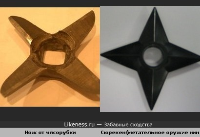 Советский сюрекен похож на японский