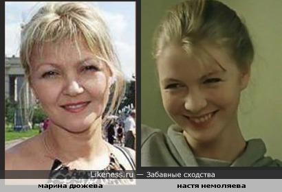 Марина Дюжева и Анастасия Немоляева похожи здесь