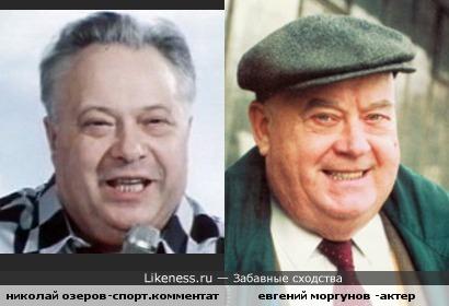 Николай Озеров и Моргунов невероятно похожи