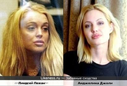 Линдсей Лохан на этой фоте,похожа на Джоли