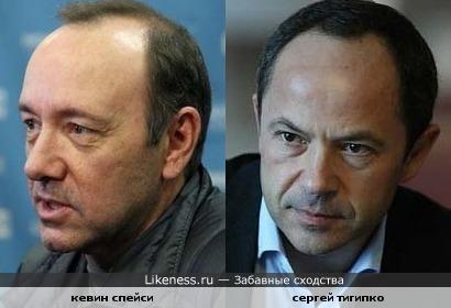 Кевин Спейси и Сергей Тигипко похожи
