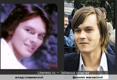 Влад Сташевский и Филипп Янковский немного похожи(типаж )