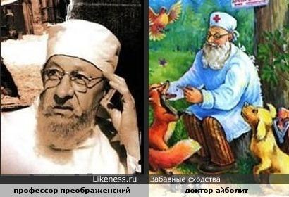 Профессор Преображенский похож на Айболита