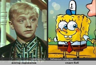 Виктор Перевалов и спанч Боб мне кажутся похожими