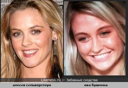 Алисия Сильверстоун и Ева Бушина похожи