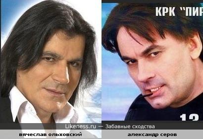 Вячеслав Ольховский и Александр Серов похожи