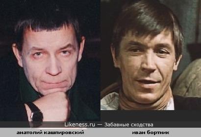 Анатолий Кашпировский и Иван Бортник здесь похожи