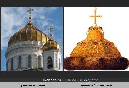 Купол церкви всегда мне напоминает царскую шапку