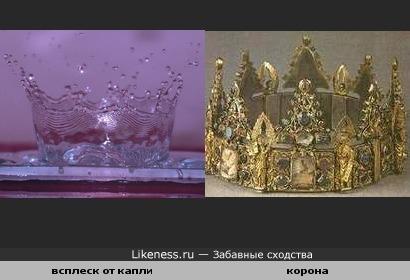 Всплеск на воде похож на корону