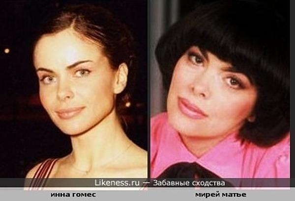 Инна Гомес мне кажется похожей на Мирей Матье