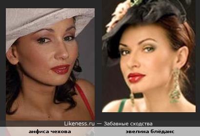 Анфиса Чехова и Эвелина Блёданс похожи на этих фотах (по подсказке amina_m )
